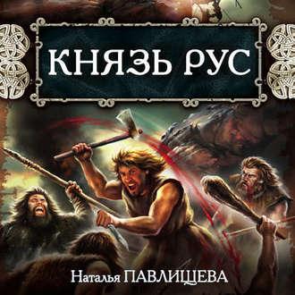 Аудиокнига Князь Рус