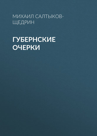 Аудиокнига Губернские очерки