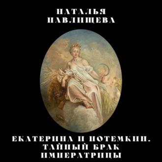 Аудиокнига Екатерина и Потемкин. Тайный брак Императрицы