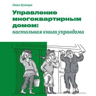 Аудиокнига Управление многоквартирным домом: настольная книга управдома