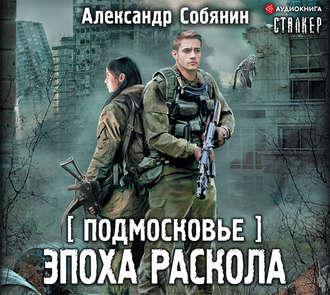 Аудиокнига Подмосковье. Эпоха раскола