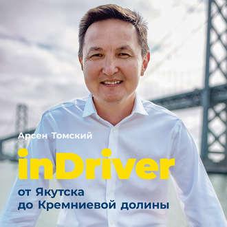 Аудиокнига InDriver: От Якутска до Кремниевой долины