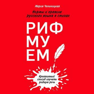 Аудиокнига Рифмуем! Нормы и правила русского языка в стихах