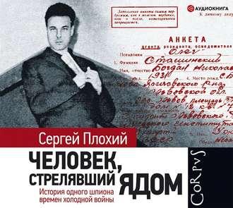 Аудиокнига Человек, стрелявший ядом. История одного шпиона времен холодной войны