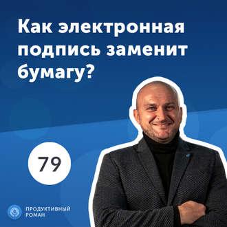 Аудиокнига Александр Вернигора, Deals. Как электронная подпись заменит бумагу?