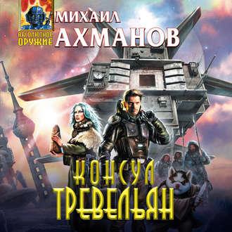Аудиокнига Консул Тревельян