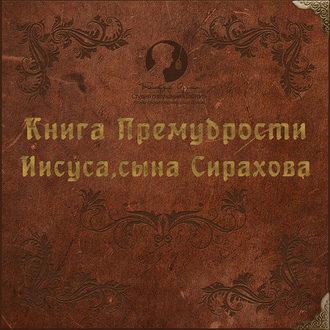 Аудиокнига Книга Премудрости Иисуса, сына Сирахова