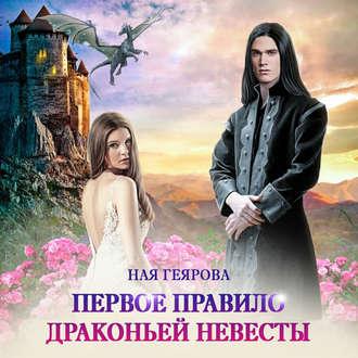 Аудиокнига Первое правило драконьей невесты