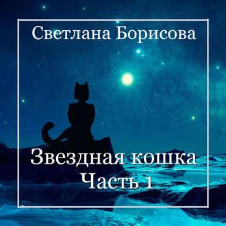 Аудиокнига Звездная кошка – 1