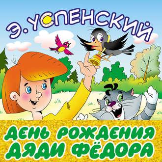 Аудиокнига День рождения дяди Фёдора