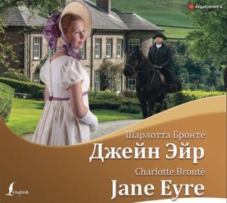 Аудиокнига Джейн Эйр / Jane Eyre