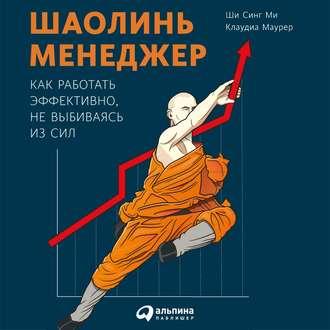 Аудиокнига Шаолинь-менеджер: Как работать эффективно, не выбиваясь из сил