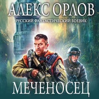 Аудиокнига Меченосец