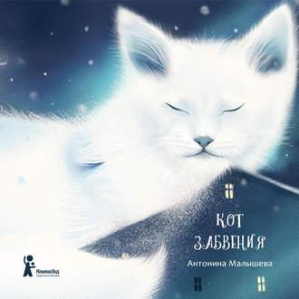 Аудиокнига Кот забвения (сборник)