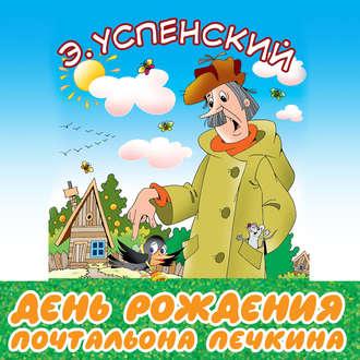 Аудиокнига День рождения почтальона Печкина