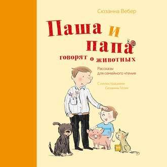 Аудиокнига Паша и папа говорят о животных. Рассказы для семейного чтения