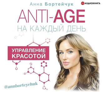 Аудиокнига ANTI-AGE на каждый день: управление красотой
