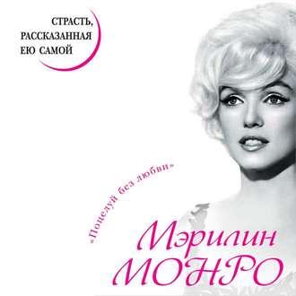 Аудиокнига Мэрилин Монро. Страсть, рассказанная ею самой