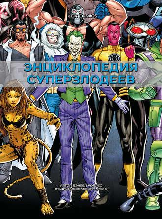 Купить DC Comics. Энциклопедия суперзлодеев