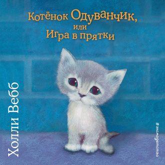 Аудиокнига Котенок Одуванчик, или Игра в прятки