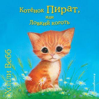 Аудиокнига Котёнок Пират, илиЛовкий коготь