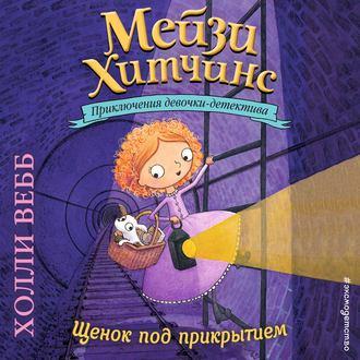 Аудиокнига Щенок под прикрытием