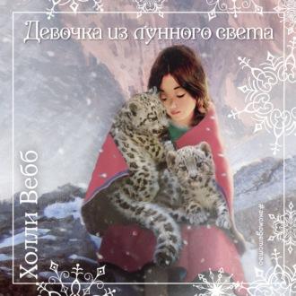 Аудиокнига Рождественские истории. Девочка из лунного света