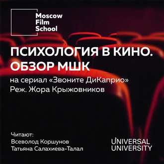 Аудиокнига Взгляд МШК на сериал Жоры Крыжовникова «Звоните ДиКаприо» 2018 года