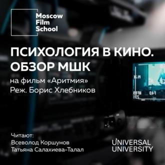 Аудиокнига Взгляд МШК на фильм Бориса Хлебникова «Аритмия» 2017 года