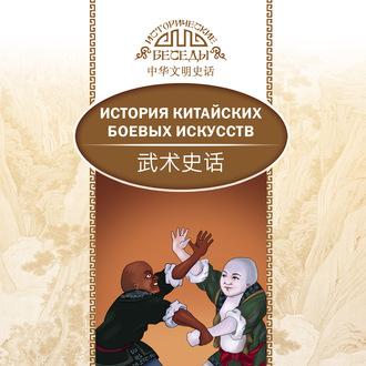 Аудиокнига История китайских боевых искусств