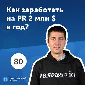 Аудиокнига Александр Сторожук, PRNEWS.io. Как заработать на PR 2 000 000 $ в год?