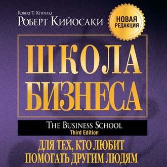 Аудиокнига Школа бизнеса