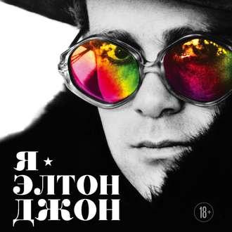 Аудиокнига Я – Элтон Джон. Вечеринка длиной в жизнь