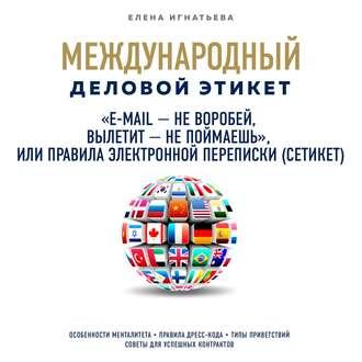 Аудиокнига «E-mail – не воробей, вылетит – не поймаешь», или Правила электронной переписки (сетикет)