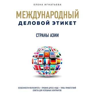 Аудиокнига Бизнес-этикет разных стран: Страны Азии
