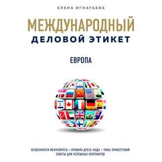 Аудиокнига Бизнес-этикет разных стран: Европа