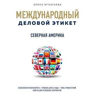Аудиокнига Бизнес-этикет разных стран: Северная Америка