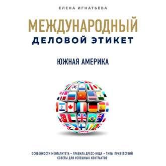 Аудиокнига Бизнес-этикет разных стран: Южная Америка