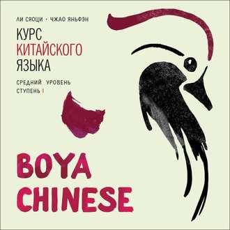 Аудиокнига BOYA CHINESE Курс китайского языка. Средний уровень. Ступень 1. МР3