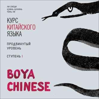 Аудиокнига BOYA CHINESE Курс китайского языка. Продвинутый уровень. Ступень 1. МР3