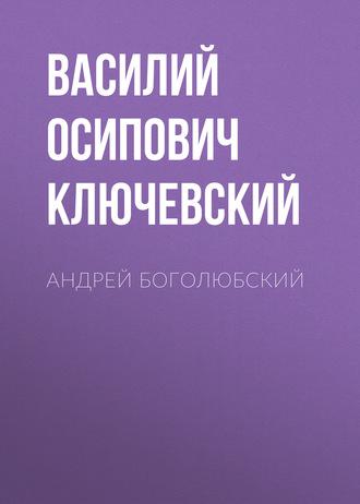 Аудиокнига Андрей Боголюбский
