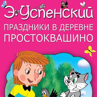 Аудиокнига Праздники в деревне Простоквашино (сборник)