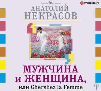 Аудиокнига Мужчина и Женщина, или Cherchez La Femme