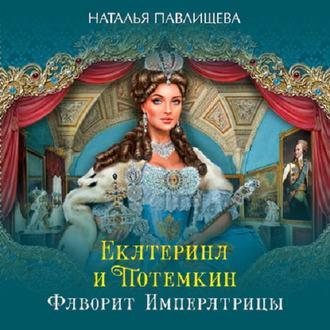 Аудиокнига Екатерина и Потемкин. Фаворит Императрицы