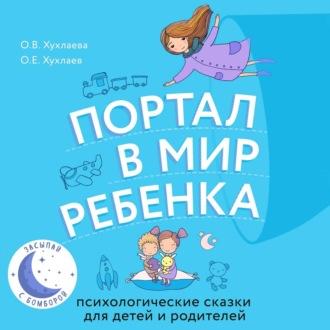 Аудиокнига Портал в мир ребенка. Психологические сказки для детей и родителей