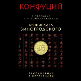 Аудиокнига Рассуждения в изречениях. В переводе и с комментариями Бронислава Виногродского