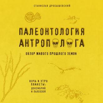Аудиокнига Палеонтология антрополога. Книга 1. Докембрий и палеозой