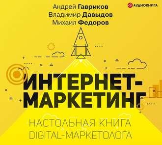 Аудиокнига Интернет-маркетинг