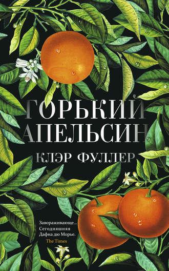 Купить Горький апельсин