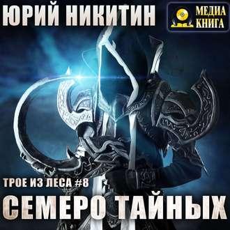 Аудиокнига Семеро Тайных